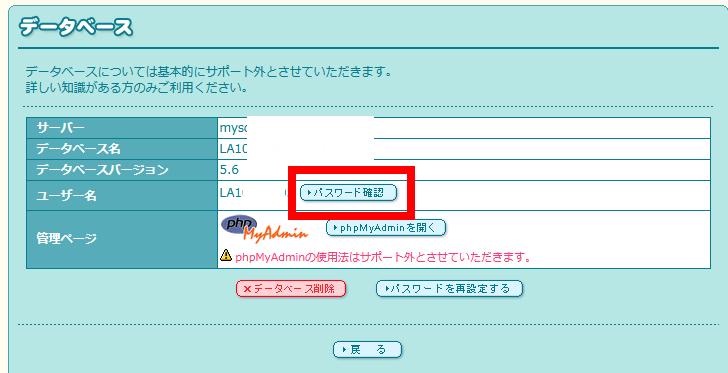 データベースのパスワード確認