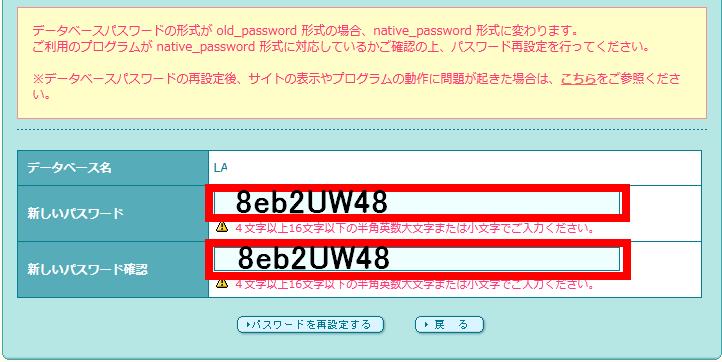 新しくパスワードを設定