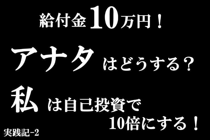 コロナ国民給付金10万円!